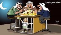 التحالف العربي واليمن