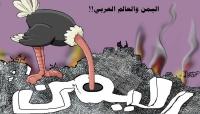 اليمن والعالم العربي!؟