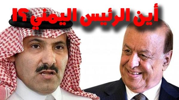 """أين الرئيس اليمني؟.. """"آل جابر"""" يجتمع بمستشاري هادي وهيئة البرلمان بعد استدعائهم إلى الرياض"""