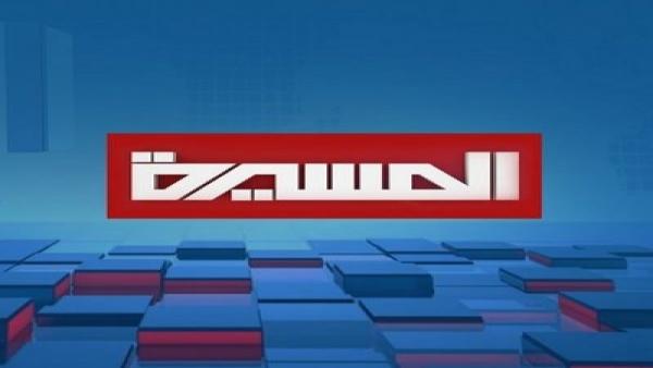 تويتر توقف حسابات قناة المسيرة التابعة للحوثيين على أنها منتهكة للقوانين