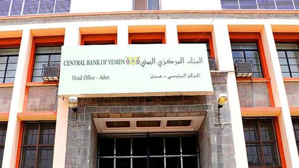 """""""البنك المركزي"""" يدعو شركات الصرافة لتأسيس شبكة حوالات مالية محلية"""