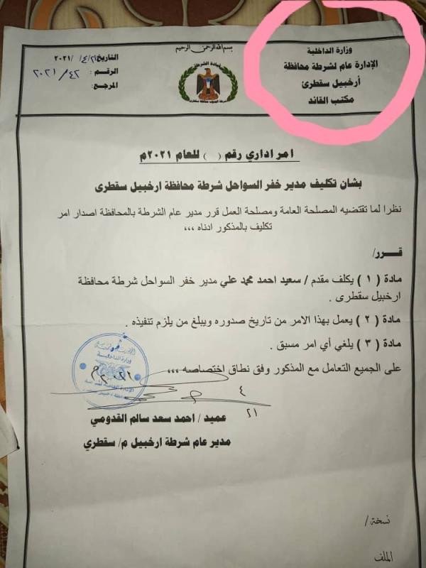 مليشيا الانتقالي تستكمل انقلابها في سقطرى وتعيّن مديرًا لخفر السواحل