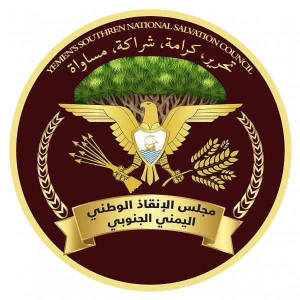 """""""الإنقاذ الوطني الجنوبي"""" يبعث برقية عزاء بوفاة وزير التربية والتعليم الأسبق حسن السلامي"""