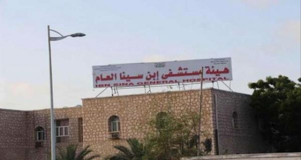 استقالة جماعية لأطباء في إحدى المستشفيات بحضرموت