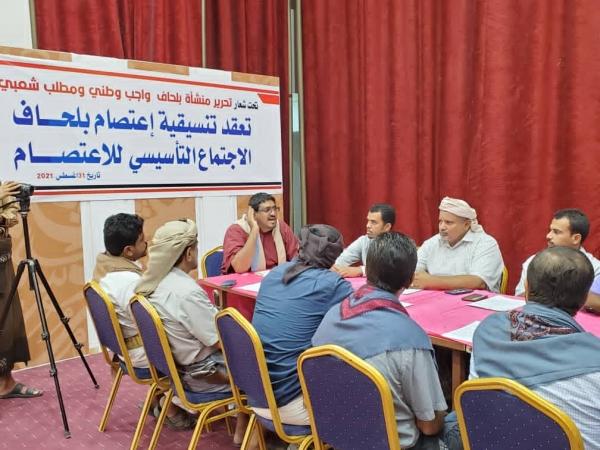 لجنة اعتصام بلحاف تعقد اجتماعها التأسيسي وتبحث آلية للتصعيد ضد الاحتلال الإماراتي في المنشأة الغازية