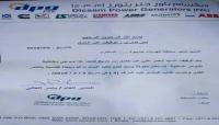 شركة إماراتية تفصل الموظفين الحكوميين وتسيطر على كهرباء سقطرى