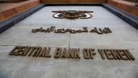 البنك المركزي يصدر تعميم بخصوص الدولار الأمريكي والعملات الإلكترونية
