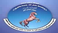مؤتمر مأرب : اعتداء الحوثيين على مسيرة صنعاء .. جريمة وحقد دفين ( نص البيان )