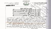 وثيقة سرية للإستخبارات السعودية تكشف سعى الرياض لانشاء ميناء نفطي في المهرة