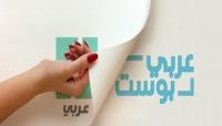 عربي بوست جديد الإعلام الإلكتروني بعد إغلاق HuffPost Arabi