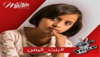"""الحوثيون يلغون مهرجان لـ""""ماريا قحطان"""" ويوقفون إمتحانات المدارس"""
