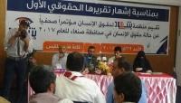 منظمة حقوقية ترصد «4» آلاف انتهاكاً للحوثيين في محافظة صنعاء