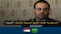 «نيويوركر»: لهذه الأسباب السعودية عقدت الأزمة اليمنية باغتيال «الصماد»