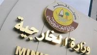 الخارجية القطرية تدين احتجاز السعودية أحد مواطنيها في اليمن