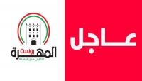 عاجل : هذا ما حدث بمدينة عدن قبل قليل