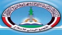 """صحيفة سعودية تشن هجوما لاذعا على حزب الإصلاح وتصفه بـ """"الكيان الخبيث"""""""