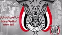 السفارة اليمنية بالرياض تعلن موعد استئناف العمل