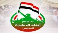 عاجل | اللجنة التنظيمية لاعتصام ابناء المهرة تعلن عن فعالية جمعة الشرعية اليمنية