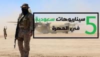 «5» سيناريوهات سعودية في المهرة (تقرير خاص)