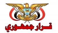 الرئيس هادي يصدر قرار جمهوري جديد