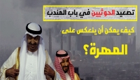 تصعيد الحوثيين في باب المندب.. كيف يمكن أن ينعكس على المهرة؟ (تقرير خاص)