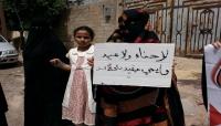 """أمهات المختطفين يتظاهرن في صنعاء """"لا حناء ولا عيد وابني مقيد بالحديد"""""""