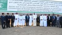 الكويت ترسل مساعدات إغاثية للحديدة غربي اليمن