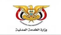 قرارات هامة من وزارة الخدمة المدنية اليمنية لموظفي الدولة