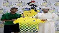 """مهاجم المنتخب اليمني """"عماد منصور"""" يعلن انتقاله للدوري العماني رسميا"""