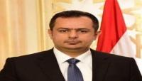أول تصريح لرئيس الوزراء اليمني الجديد معين عبدالملك