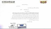 اللجنة الاقتصادية تكشف عن فساد ضخم في بيع وشراء العملة وتطالب بالتفتيش.. وثائق