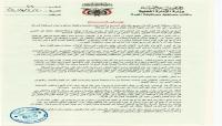 الوكيل كلشات: قرار ايقافي تم بدوافع سياسة بعد رفضنا لمليشيات المجلس الانتقالي