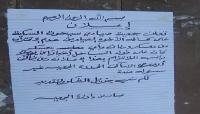 """المهرة: اجراءات تعسفية للقوات السعودية ضد الصيادين بـ""""سيحوت"""" (وثيقة)"""