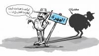 """""""كاريكاتير"""" يكذب مبرر السعودية بمكافحة التهريب في المهرة"""
