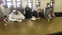 الحكومة اليمنية توقع خمس اتفاقيات تنموية مع الصندوق الكويتي