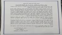 """قبيلة """"قميصت"""" اليمنية تدين اتهام مواطنها بالتهريب وتحمل باكريت مسؤولية المساس بسمعتها"""