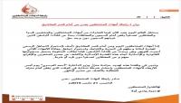 """في عيد الأم .. أمهات المختطفين يتعرضن لتهديدات خلال وقفة في عدن رفضا لتجاهل قضية أبنائهن """"صور"""""""