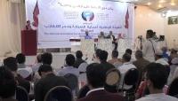 """إشهار """"الهيئة الوطنية لحماية السيادة ودحر الانقلاب"""" في تعز"""