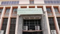 المركزي اليمني يواصل مساعيه لاستقرار العملة المحلية