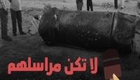 مع تكثيف الحوثيين هجماتهم..حملة سعودية لعدم نشر وتداول صور الصواريخ والمقذوفات