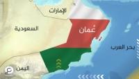 """""""سلطنة عمان"""".. موقف ثابت يدعم السلام في اليمن رغم الاستفزاز السعودي الإماراتي على حدودها"""