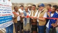مؤسسة السجين الوطنية تفتتح أربعة مشاريع مياه بالمنصورية والجراحي بالحديدة