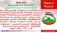 اعتصام المهرة تدعو كافة أبناء المحافظة إلى المشاركة في وقفة احتجاجية عصر الجمعة