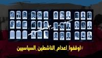 """نشطاء: أحكام الإعدام بحق المختطفين تفضح أكذوبة السلام الأممية وتنسف اتفاق السويد"""" رصد خاص"""""""