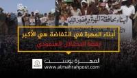 المهرة تصعد احتجاجاتها الرافضة للوجود السعودي وانتهاك السيادة الوطنية
