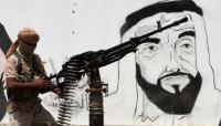 """انسحاب الإمارات هل يمثل بداية فصل جديد من الحرب في اليمن؟ """" ترجمة خاصة"""""""
