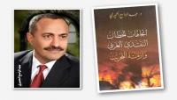 الناقد اليمني عبدالواسع الحِميري: الكتابة النقدية هي لحظة تحرر من كل سلطة