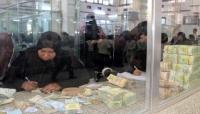 """صحيفة: الحكومة اليمنية تدرس نقل المقر الرئيس للبنك المركزي من """"عدن"""" إلى سيئون"""