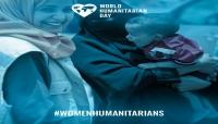 العالم يحتفي بالمرأة في اليوم العالمي للعمل الإنساني