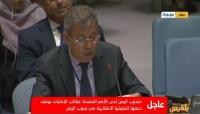 مندوب اليمن: ما حدث في عدن انقلاب بدعم عسكري ومالي وإعلامي من الإمارات